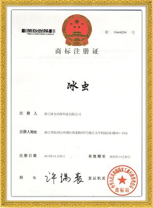 冰虫商标注册证